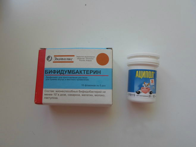 Аципол или Бифидумбактерин